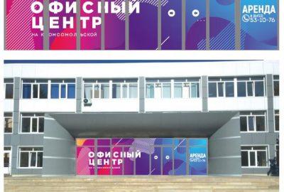 Разработка фирменного стиля и входной группы офисного центра «на Комсомольской»