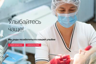 Сайт для стоматологической клиники «СТОМАТОЛОГиЯ»