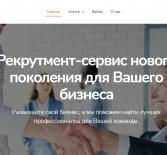 Сайт для рекрутмент-сервиса