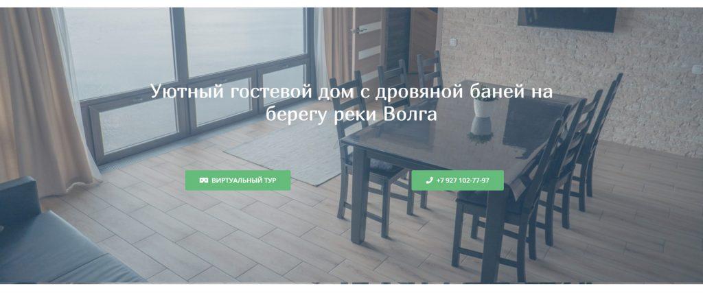 Главный экран на сайт гостевого дома