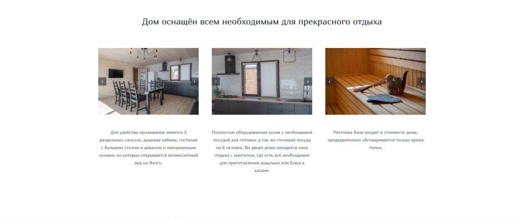 Описание на сайт гостевого дома