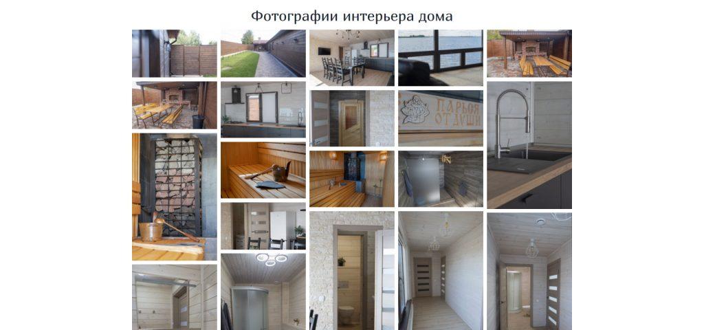 фотографии сайта гостевого дома
