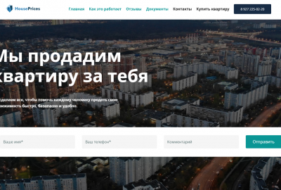 Сайт (Landing Page) для агентства недвижимости