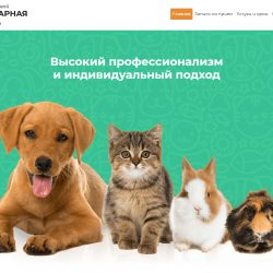 Сайт для ветеринарной клиники