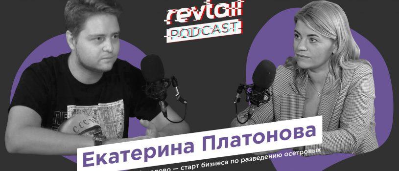 revtail.ПОДКАСТ #1. Екатерина Платонова — аквакультура Рыбоводово: старт бизнеса, осетровые, digital
