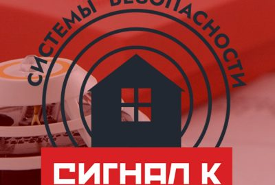 Сайт для безопасников «Сигнал К»