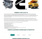 Сайт для Балаковского ремонтного завода