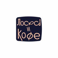 Разработка логотипа и айдентики для ресторана «Лосось и Кофе»