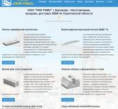 Сайт для производственно-коммерческой фирмы РЭМЗ