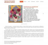 Сайт для Московского художника — Светланы Золотаревой
