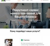 Сайт для рекрутмент-сервиса «AVM Recruitment»