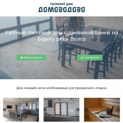 Сайт для гостевого дома «Домоводово»