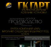 Сайт для строительной компании ГК «ГАРТ»