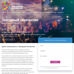 Сайт детского фестиваля «Звездный серпантин»
