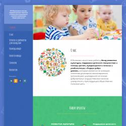 Сайт благотворительного фонда «Подари добро детям»