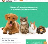 Сайт для ветеринарной клиники доктора Шустовой