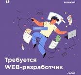 Разработчик сайтов (май 2021)