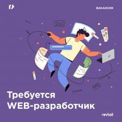 (закрыто) Разработчик сайтов (май 2021)