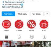 SMM продвижение бренда аквакультуры «Рыбоводово» в Instagram